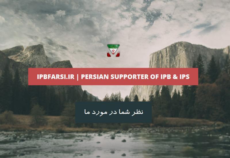 IPBFarsi-testimonial.jpg