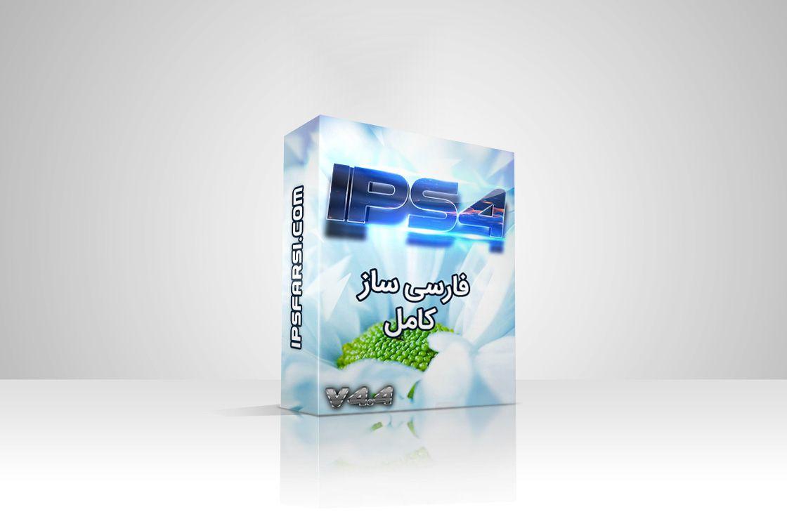 فارسی ساز IPS 4.4