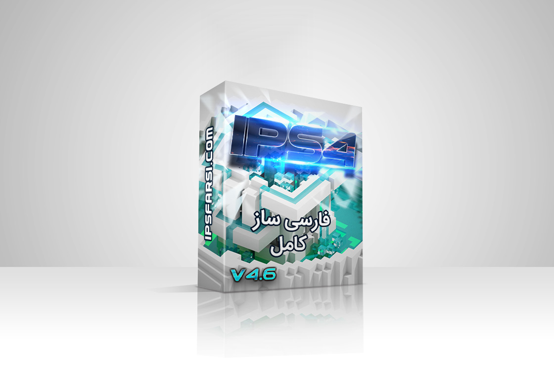 فارسی ساز IPS 4.6